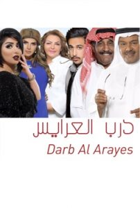 DARB AL ARAYES