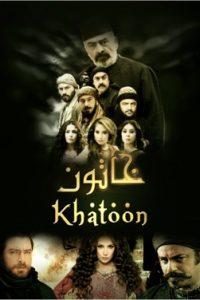 KHATOUN 2