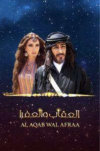 AL AQAB WAL AFRAA