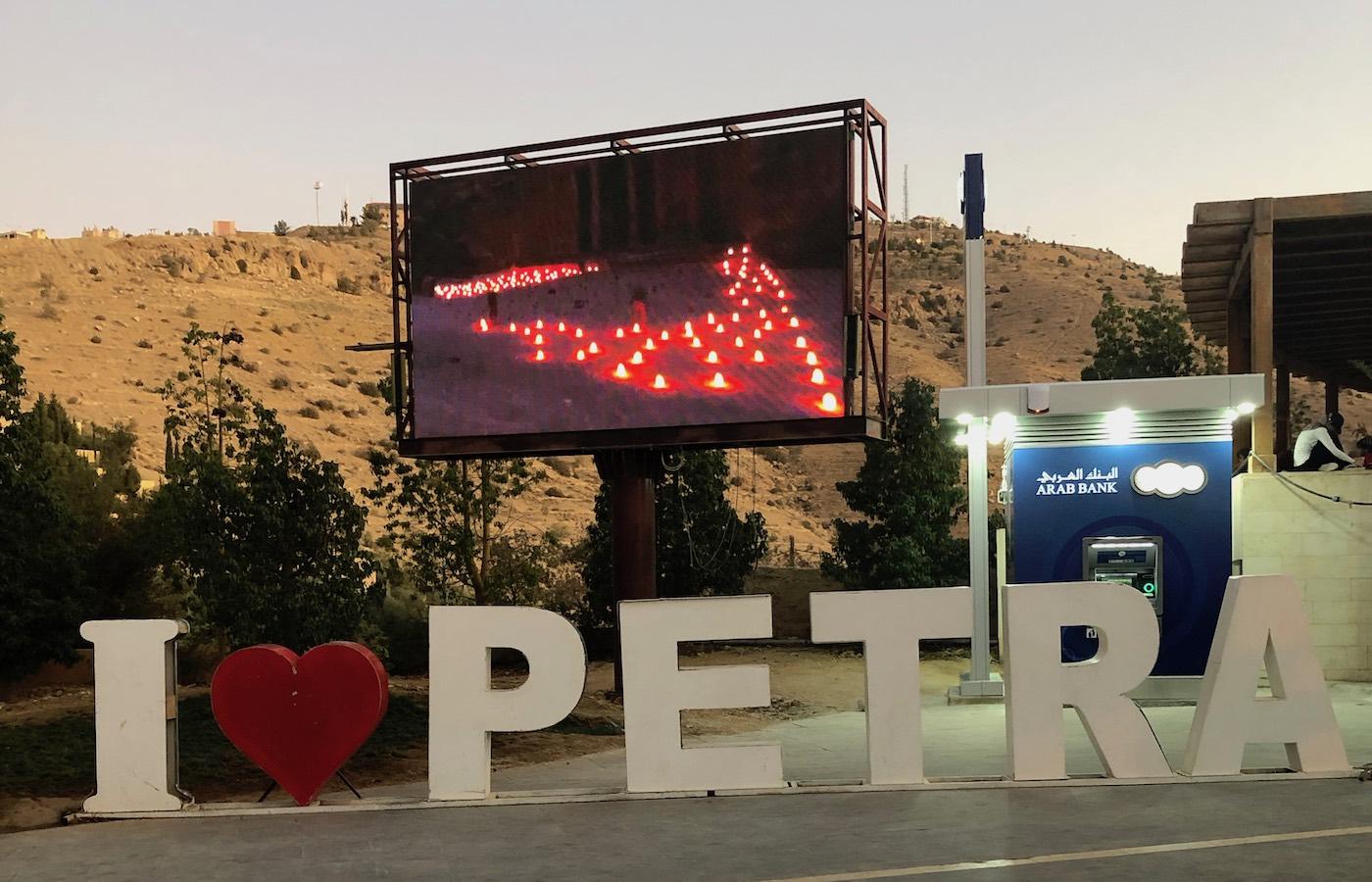 I love Petra